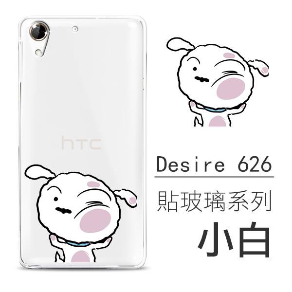 [HTC Desire 626] 貼玻璃系列 超薄TPU 客製化手機殼 蠟筆小新 小葵 動感超人 小白 小丸子