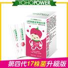 【加購】LP28敏立清益生菌 第四代菌株升級版-草莓多多(30包/盒)