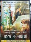 挖寶二手片-Z82-043-正版DVD-電影【愛情不用翻譯/DTS版】-史嘉蕾喬韓森(直購價)經典片