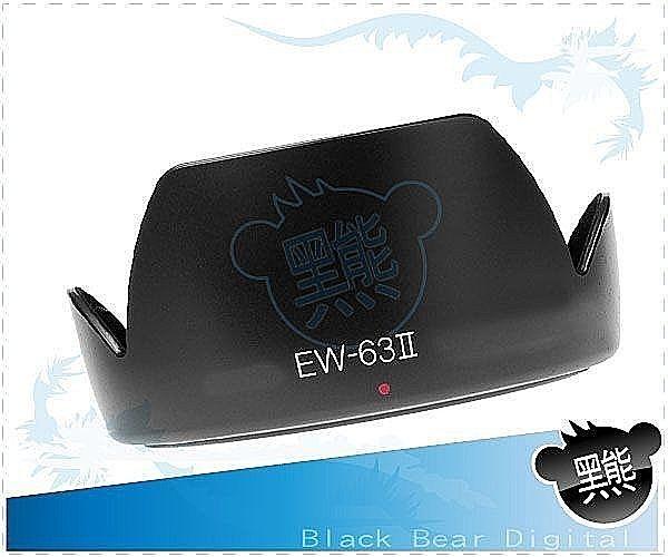 黑熊館 Canon 專用 EW-63II 可反扣遮光罩 EF 28mm F1.8 EF 28-105mm F3.5-4.5 II EW63II 鏡頭蓮花罩