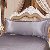 純色長枕套冰絲雙人枕頭套m米枕巾夏季天絲絲綢貢緞『新佰數位屋』