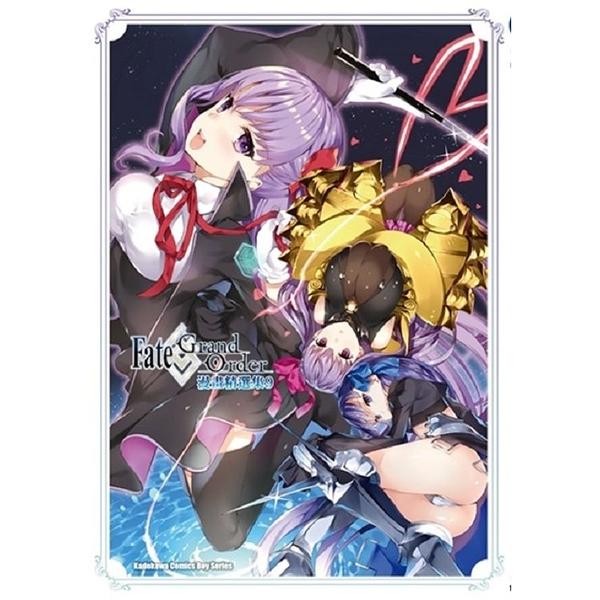 Fate/Grand Order 漫畫精選集(9)