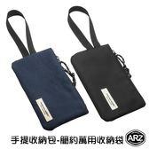 手提收納包 簡約萬用收納袋 手機/隨身物品/輕便外出 隨身小包 手拿包 行動電源收納手提袋 ARZ