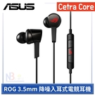 華碩 ASUS ROG Cetra Core 入耳式 電競 耳機 3.5mm