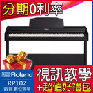 【小麥老師樂器館】樂蘭 Roland R...