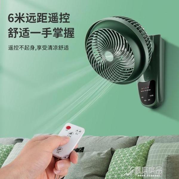 工業風扇 壁扇壁掛式家用風扇靜音免打孔空氣循環電風扇【快速出貨】
