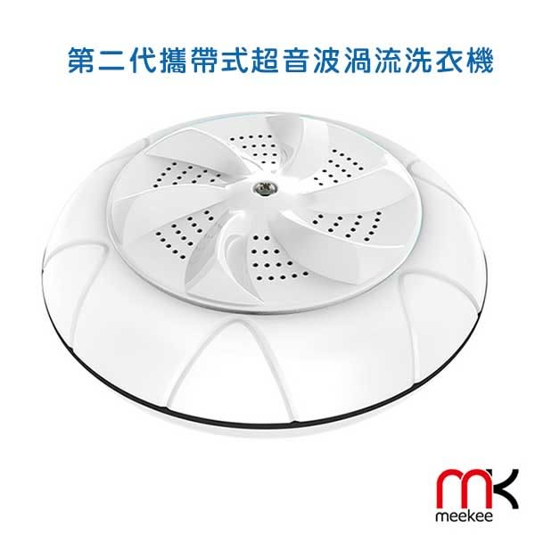 Buy917 meekee 第二代攜帶式超音波渦流洗衣機