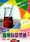 【停看聽音響唱片】【DVD】NHK 趣味科學實驗 (2)