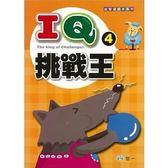 IQ挑戰王4【遊戲書】