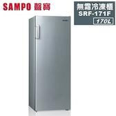 含配送到府+拆箱定位【SAMPO 聲寶】170公升直立無霜冷凍櫃 SRF-171F