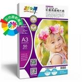 彩之舞 HY-A102A3 彩雷亮面相片紙 160g A3 - 50張/包
