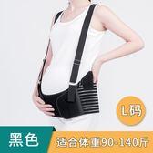 孕婦專用托腹帶透氣挎肩式保護孕婦護腰托腹帶【不二雜貨】