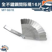 『儀特汽修』不鏽鋼厚薄規間隙測量器全不鏽鋼高精度塞尺間隙尺塞薄規MIT GG16