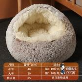 寵物窩 貓屋貓窩冬季保暖封閉式四季通用狗窩小型犬泰迪寵物用品貓咪窩床