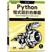 Python程式設計的樂趣|範例實作與專題研究的20堂程式設計課 第二版