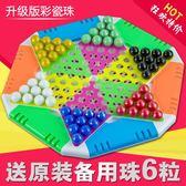 大號玻璃珠跳棋成人休閒彩瓷珠跳跳棋兒童彈珠遊戲棋益智玩具桌遊
