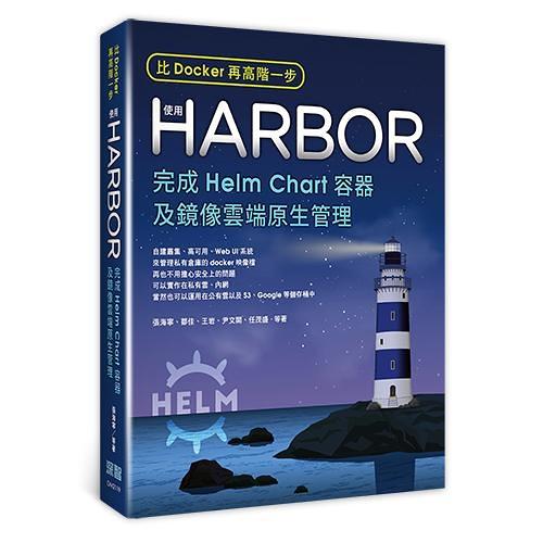 比Docker再高階一步:使用Harbor完成Helm Chart容器及鏡像雲端原生管理