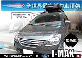 ∥MyRack∥WHISPBAR FLUSH BAR FORD i-max 專用加高型車頂架∥全世界最安靜的車頂架 行李架 橫桿∥