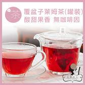 午茶夫人 覆盆子萊姆茶 20入/罐 水果茶/無咖啡因/茶包
