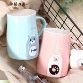 創意卡通杯子陶瓷杯咖啡牛奶杯情侶馬克杯大容量水杯牛奶杯帶蓋勺【櫻花本鋪】