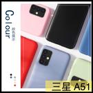 【萌萌噠】三星 Galaxy A51 A71 4G 5G 純色原裝新款液態矽膠殼 全包防摔 彈性磨砂軟殼 手機殼 手機套