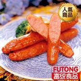 【富統食品】德國香腸20條(每條50公克;長約17公分)