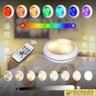 櫥櫃燈 遙控小夜燈LED櫥柜酒柜展示燈可充電宿舍臥室床上用小燈16色定時 向日葵
