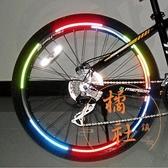 2卷裝 山地車輪反光貼車輪胎貼紙自行車配件【橘社小鎮】