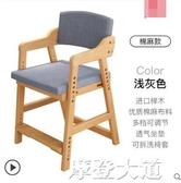 實木兒童椅可調節升降寫字書桌椅家用座椅學生學習椅餐椅靠背椅子QM『摩登大道』