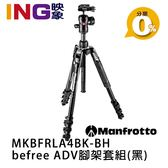 申請送溫莎包 Manfrotto MKBFRLA4BK-BH befree Advanced 鋁合金三腳架雲台套組 扳扣 黑色 曼富圖