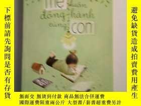 二手書博民逛書店duongvan【不是英文】罕見和兒子一起成長23470 duo