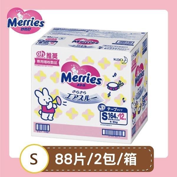 【南紡購物中心】妙而舒 金緻柔點紙尿褲-日本境內版 S(88片x2包,共176片)