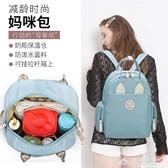嬰兒外出媽媽包母嬰輕便時尚後背包寶媽帶娃出門背包手提新款 三角衣櫃