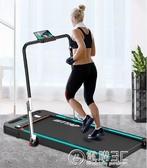 TT150跑步機家用款小型女宿舍折疊健身超靜音平板迷你走步機 電購3C