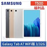 【福利品】Samsung Galaxy Tab A7 10.4吋八核心平板 WiFi版 (3G/32G) T500