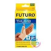 3M 護多樂 拇指支撐護腕 單入 FUTURO 拇指護腕 護腕 護具 45841 45842【生活ODOKE】