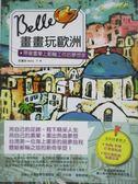 【書寶二手書T2/旅遊_ZAE】Belle畫畫玩歐洲-帶著畫筆上郵輪工作的夢想家_莊蕙如