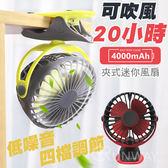 迷你靜音 犬語 夾式迷你風扇 大風力 四檔調節 超大容量 夏季涼風扇 電扇 USB充電 便攜式