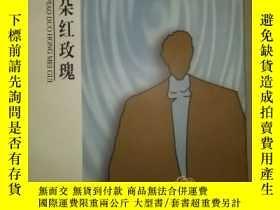二手書博民逛書店罕見河上漂朵紅玫瑰Y192697 張西祥 中國文聯出版社 出版2