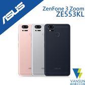 【贈傳輸線+自拍棒+立架】ASUS ZenFone 3 Zoom ZE553KL 5.5 吋 64GB 智慧手機【葳訊數位生活館】