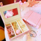 首飾盒公主耳環收納盒簡約飾品【不二雜貨】