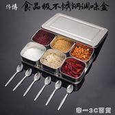 食品級不銹鋼日式味盒套裝調味罐佐料留樣盒6格8格帶蓋調料盒料缸【帝一3C旗艦】