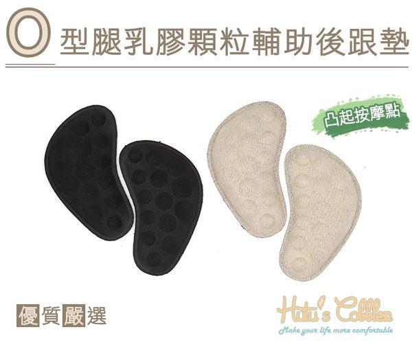 鞋墊.鞋材.O型腿乳膠顆粒輔助後跟墊 .黑/米【鞋鞋俱樂部】【906-E34】