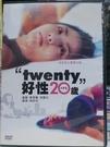 挖寶二手片-E02-017-正版DVD-韓片【好性20歲(18限)】-李荷娜 成展元(直購價)