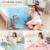 100%精梳純棉 活性印染 雙人加大床包涼被四件組 三款任選