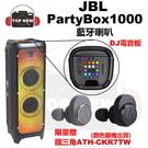 [贈藍牙耳機] JBL 藍牙喇叭 PartyBox 1000 無線 藍牙 喇叭 DJ 電音板 重低音 派對 USB播放 公司貨