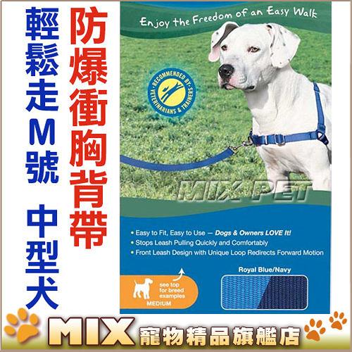◆MIX米克斯◆普立爾Premier.Easy Walk Harness 輕鬆走防暴衝胸背帶【M號-中型犬適用】