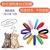 新生小奶貓奶狗身份識別帶項圈寵物識別帶貓咪狗狗分辨項圈IP936【花貓女王】