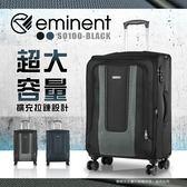 《熊熊先生》eminent萬國通路八輪軟殼箱 S0100 行李箱 20吋旅行箱