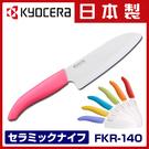 日本京瓷 多功能 陶瓷刀 KYOCERA 14cm 日本製 該該貝比日本精品 ☆